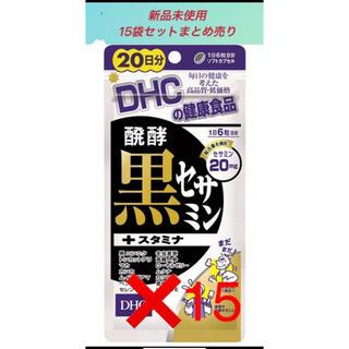 ディーエイチシー(DHC)のDHC 発酵黒セサミン+スタミナ 20日分 120粒 15袋(その他)