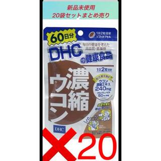 ディーエイチシー(DHC)のDHC 濃縮ウコン  60日 120粒 20袋(その他)