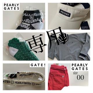 パーリーゲイツ(PEARLY GATES)の6点おまとめ専用 パーリーゲイツ ニコちゃんベルト♪(その他)