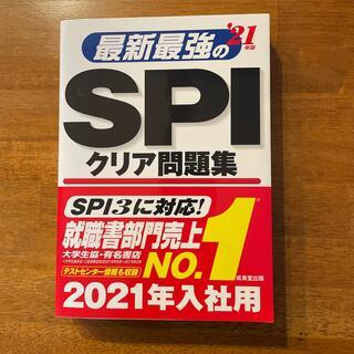最新最強のSPIクリア問題集 '21年版(その他)