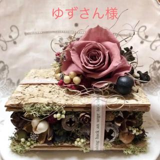 ゆずさん様専用ページです♪  木の実 / ドライフラワー / 花材(ドライフラワー)