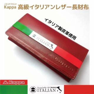 【最安特価】Kappa カッパ イタリアンレザー 牛本革 長財布 レッド(財布)