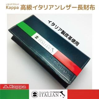 【特価】Kappa カッパ イタリア製皮革使用 高級本革 長財布 ネイビー(財布)