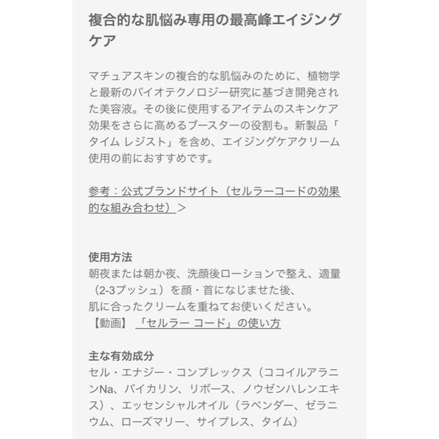Jurlique(ジュリーク)のヨンカ/セルラーコード☆アンチエイジング美容液 コスメ/美容のスキンケア/基礎化粧品(美容液)の商品写真