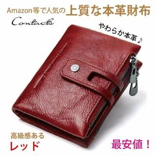 【人気↑】Contacts 本革 二つ折り財布 多機能  高級感あるレッド(財布)