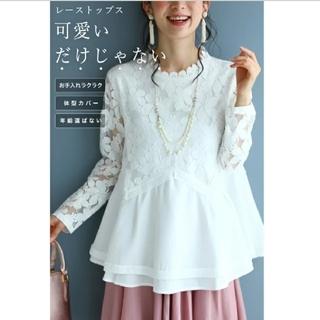 カワイイ(cawaii)の(タグ付)cawaii 裾ポワンな二重チュールチュニックトップス ホワイト(シャツ/ブラウス(長袖/七分))
