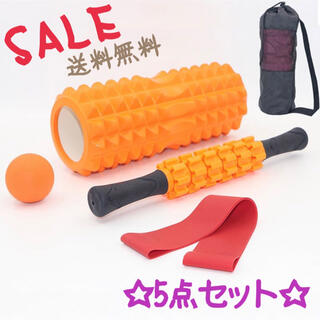 【新品】マッサージローラー セット ヨガポール フォームローラー  ストレッチ (エクササイズ用品)