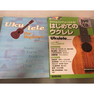 ウクレレ練習本 初心者向け 2冊 DVD&CD付き 人気曲レッスン 弾き語り