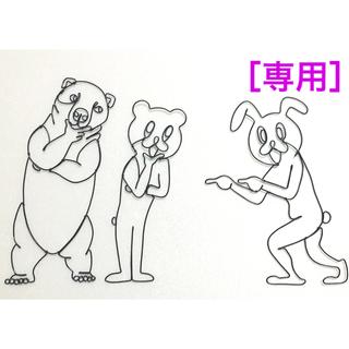 ディズニー(Disney)の美月様 壁掛けワイヤーアート  ワイヤークラフト  ウサギ クマ(アート/写真)