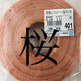 治一郎 バームクーヘン バウムクーヘン アウトレット 桜 グレーズ付き(菓子/デザート)