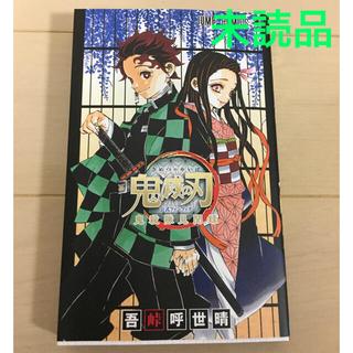 鬼滅の刃公式ファンブック鬼殺隊見聞録  未読品(少年漫画)