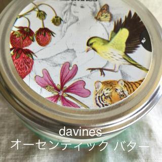 お値下げしました♡ ダヴィネス davines オーセンティック バター(ヘアケア)