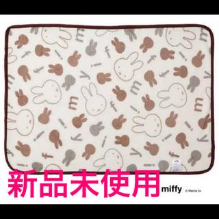 ニシカワ(西川)の新品未使用!ミッフィー ブランケット100×70(おくるみ/ブランケット)