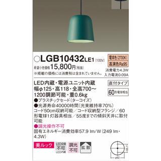 パナソニック(Panasonic)のパナソニック LGB10432LE1 3台セット(天井照明)