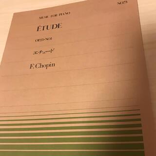 【ピアノ楽譜】ショパン エチュード(クラシック)