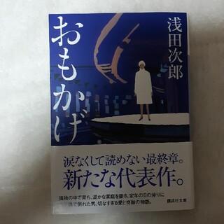maru5様専用✨おもかげ 浅田次郎(文学/小説)