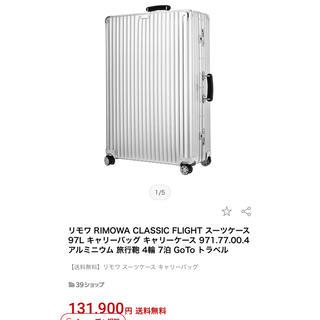 リモワ(RIMOWA)の      リモワ RIMOWA スーツケース 97L  新品未使用(旅行用品)