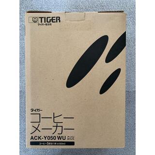 タイガー(TIGER)の★新品★タイガー★コーヒーメーカー★(コーヒーメーカー)