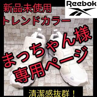 リーボック(Reebok)の【シンプル is the Best!どんな服にも相性抜群】リーボック スニーカー(スニーカー)