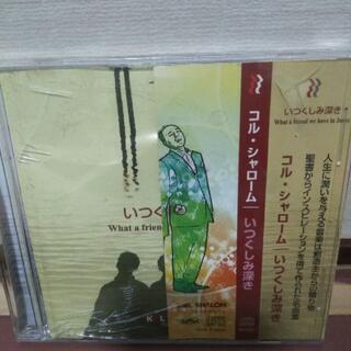 いつくしみ深き、コルシャローム(CD)(宗教音楽)
