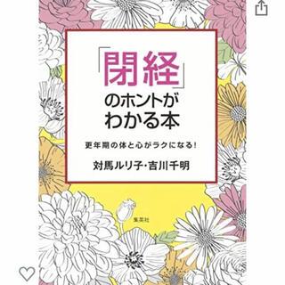 シュウエイシャ(集英社)の閉経のホントがわかる本(健康/医学)