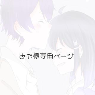 あや様専用ページ(絵画額縁)