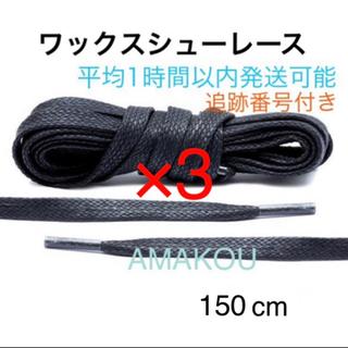 ワックスシューレース(平紐) ブラック 150cm 3セット(スニーカー)