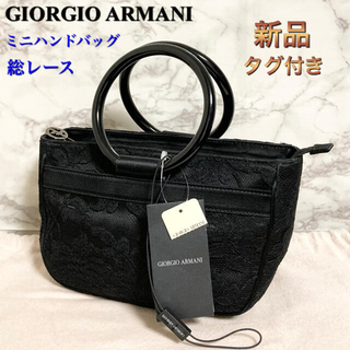 ジョルジオアルマーニ(Giorgio Armani)の【新品タグ付き】GIORGIO ARMANI フラワー総レースミニハンドバッグ(ハンドバッグ)
