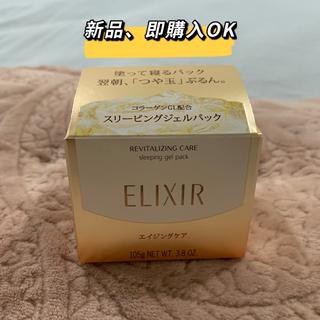 ELIXIR - 新品エリクシール シュペリエルジェルパック W 105g  elixir 資生堂