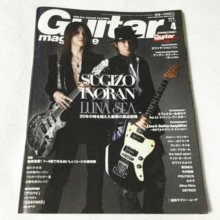 ギターマガジン2011年4月号、LUNA SEA切り抜き(音楽/芸能)