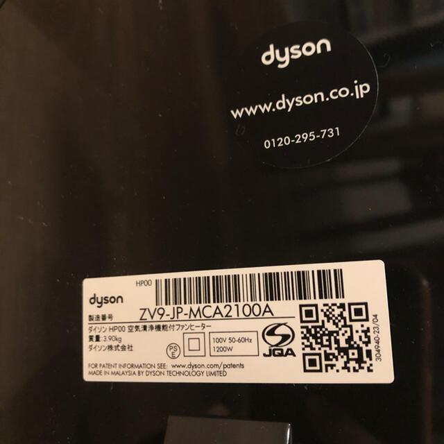 Dyson(ダイソン)のダイソン pure hot+cool  空気清浄機能付ファンヒーター スマホ/家電/カメラの冷暖房/空調(ファンヒーター)の商品写真
