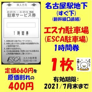 名古屋駅 直下 エスカ駐車券 1時間券 1枚 660円分を400円に 原価割れ(その他)