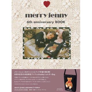 メリージェニー(merry jenny)のメリージェニー teddyショルダーバッグ(ショルダーバッグ)