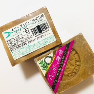 アレッポノセッケン(アレッポの石鹸)のアレッポ 石鹸 2個セット(ボディソープ/石鹸)