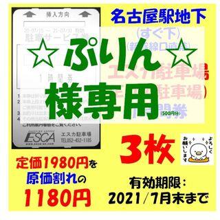 <☆ぷりん☆様専用> 名古屋駅 直下 エスカ駐車券 1時間券 3枚(その他)