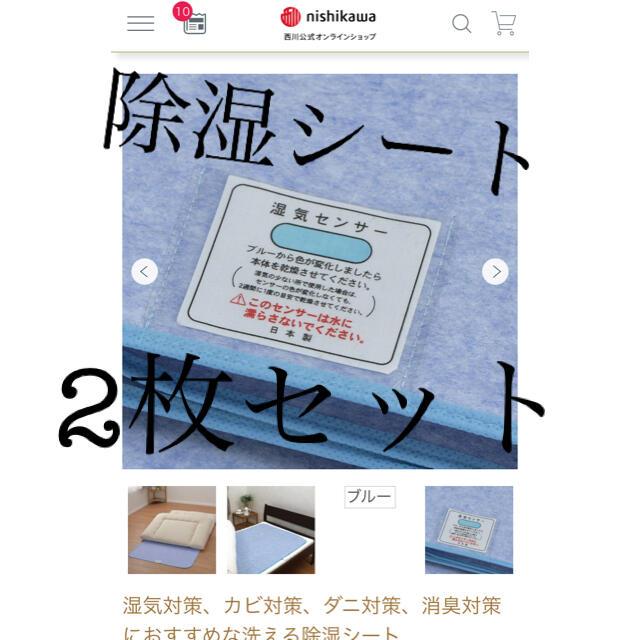 西川(ニシカワ)の京都 西川 除湿シート インテリア/住まい/日用品の寝具(シーツ/カバー)の商品写真