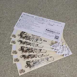 ヨシックス 株主優待(や台ずし、ニパチ等)6000円分+20%割引券9枚 (レストラン/食事券)