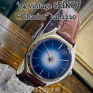 セイコー(SEIKO)の'74 vintage セイコー シャリオ 手巻 ブルーグラデーション OH済み(腕時計(アナログ))