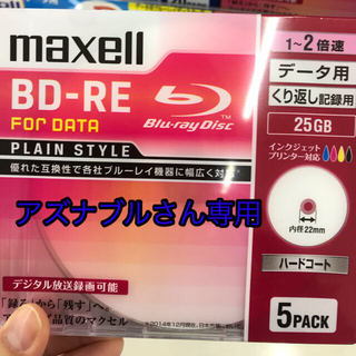 maxell - [新品]データ用ブルーレイディスク