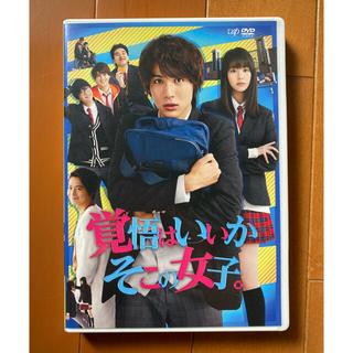 シュウエイシャ(集英社)の覚悟はいいかそこの女子 DVD(日本映画)