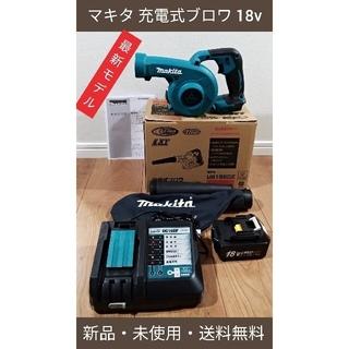 最新モデル マキタ 18v 充電式ブロワ バッテリー&充電器セット(工具/メンテナンス)