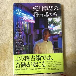 蜷川幸雄の稽古場から(アート/エンタメ)