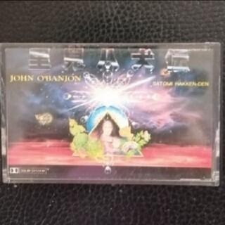 【送料無料】カセットテープコンセプトアルバム♪ジョンオバニオン♪里見八犬伝♪(映画音楽)