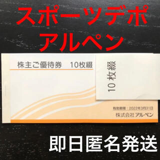 アルペン スポーツデポ ゴルフ5 お買物券 株主ご優待 クーポン(ショッピング)