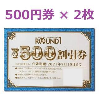 ラウンドワン 株主優待  割引券  1000円分(ボウリング場)