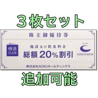 アオキ(AOKI)の3枚セット☆コートダジュール 快活クラブ CLUB 20%割引券 株主優待(その他)