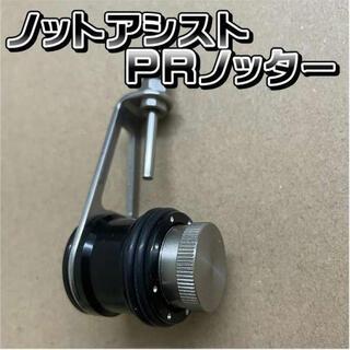 ボビンノットの必須アイテム ドラグ付きボビンノッター PRノッター黒(釣り糸/ライン)