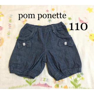 ポンポネット(pom ponette)のショートパンツ ポンポネット かわいい 110 リボン 春 夏(パンツ/スパッツ)