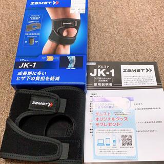 ザムスト(ZAMST)のザムスト  膝サポーター JK-1 Sサイズ(トレーニング用品)