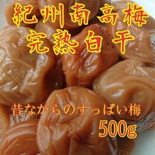 紀州南高梅完熟白干梅干し500g(漬物)